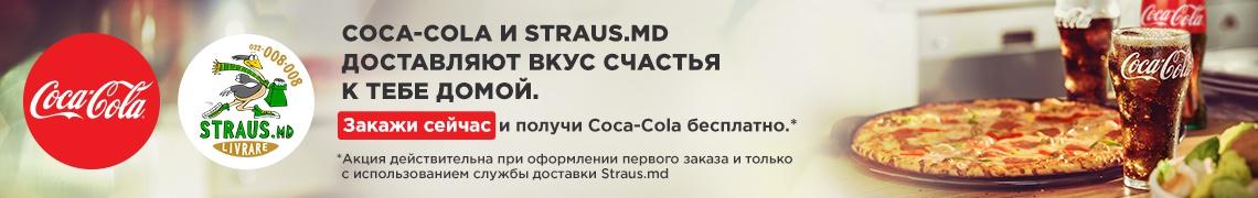 Free Coca Cola