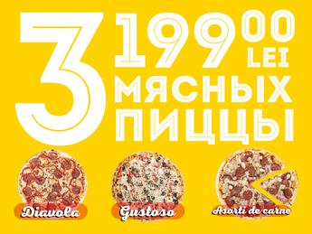3 мясных пиццы