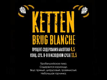 Ketten Brug Blanche Craft
