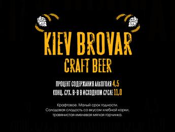 Kiev Brovar Craft