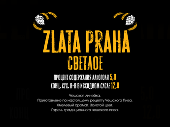 Zlata Praha Light Craft