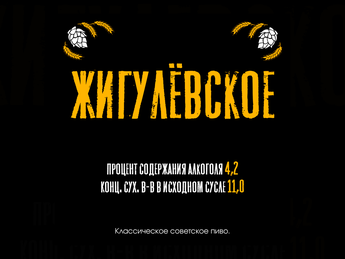 Zhigulevskoe Craft